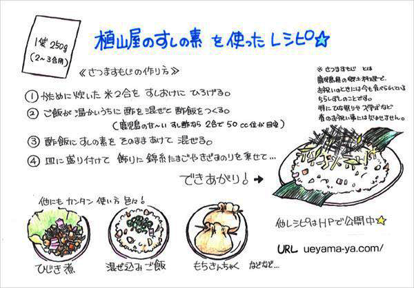 すしの素レシピweb_R