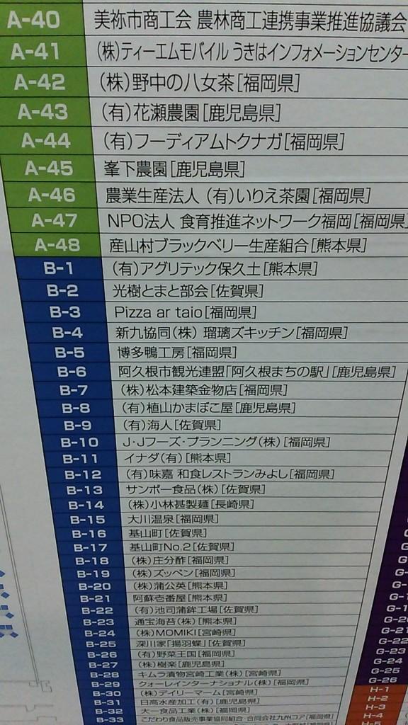 九州の食EXPO|植山かまぼこ屋の名前もあります