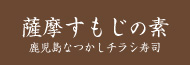 薩摩すもじの素、鹿児島なつかしチラシ寿司